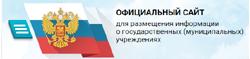 Официальный сайт для размещения информации о государственном (муниципальном) учреждении