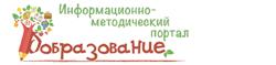 Информационный портал системы дополнительного образования детей «Дополнительное образование»